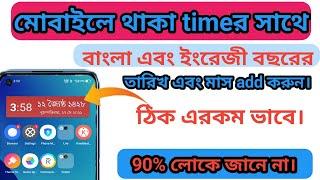 How to set bangla calendar on mobile home screen/ set bangla calendar on mobile home screen screenshot 4