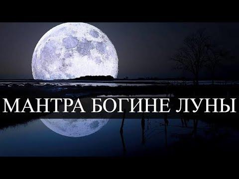 Мантра Богине Луны | Аум Шри Гайя Мантра