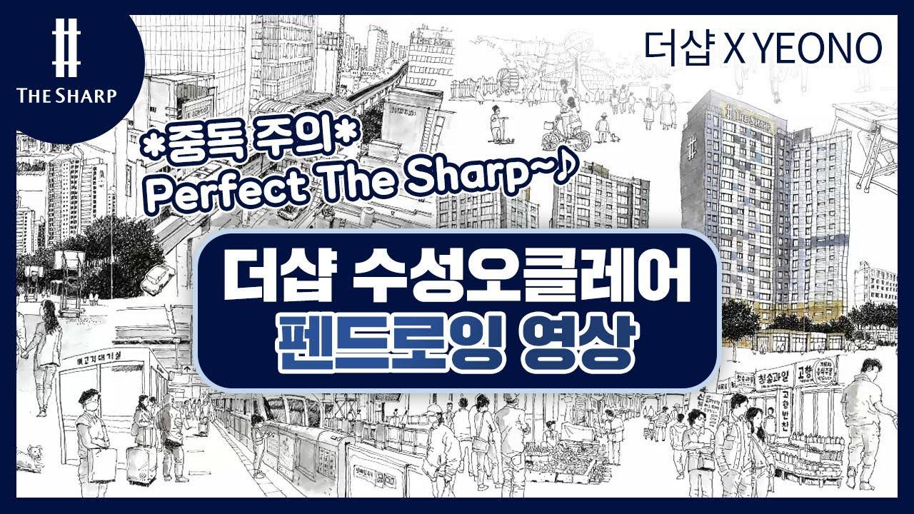 더샵 수성오클레어 입지특화 펜드로잉 영상