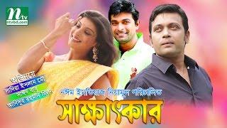 Bangla Natok - Sakkhatkar (সাক্ষাৎকার) | Mou & Intekhab Dinar | Drama & Telefilm