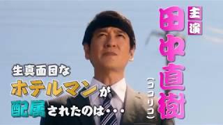 連続ドラマJ「浅田次郎 プリズンホテル」 オーナーも従業員も極道だら...