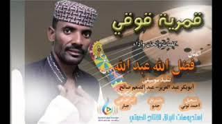 جديد الفنان فضل الله عبدالله  قمرية قوقي