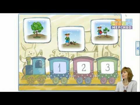 Формирование образной связной речи у детей с ОНР с помощью интерактивного игрового материала