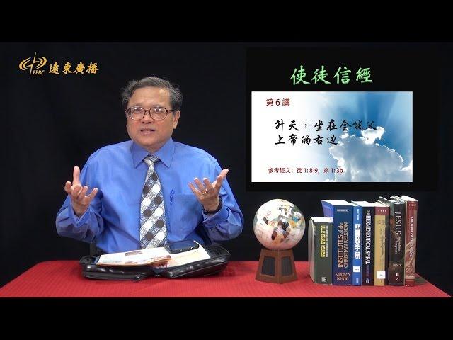 《使徒信經》信息短講之六