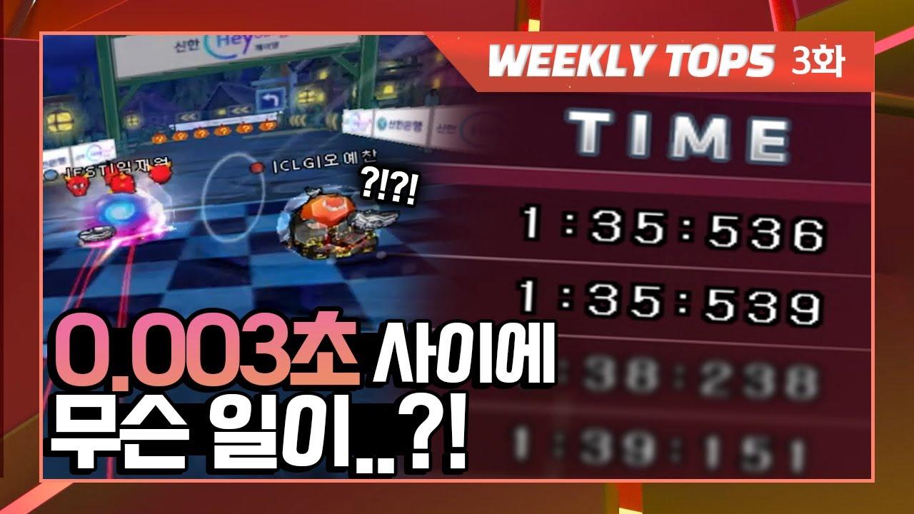이번엔 0.003..?!🙊 | 2021 신한은행 Hey Young 카트라이더 리그 시즌1 WEEKLY TOP 5 3화