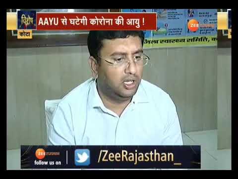 घर बैठे डॉक्टर से इलाज   कोरोना वायरस से बचें   Solution of Coronavirus   Zee NEWS Rajasthan   Aayu