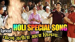 lyrical-shimmgga-holi-special-song-chandan-ratila-aala-shimmgga-marathi-movie-2019