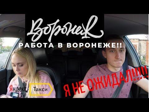 ВОРОНЕЖ, Яндекс ЭКОНОМ, ТАКСИ ПО ГОРОДАМ