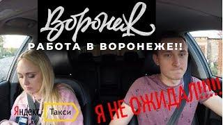 ВОРОНЕЖ!!Яндекс ЭКОНОМ.ТАКСИ ПО ГОРОДАМ!!!