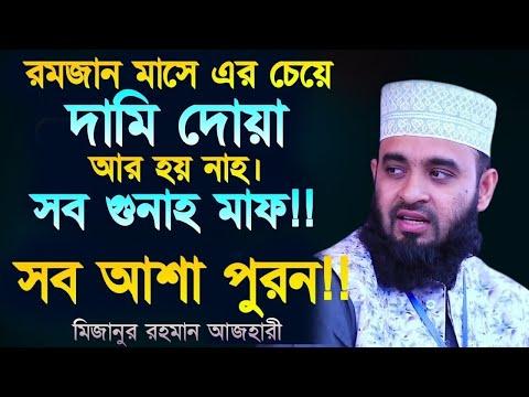 ✅??অসাধারণ একটি দোয়া..রোজা মুখে ১ বার পড়ুন কপাল খুলে যাবে ইনশাল্লাহ Mizanur Rahman Azhari waz..