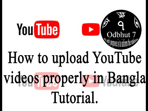How to upload YouTube videos Properly in Bangla.