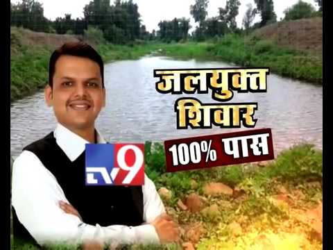How Jalyukt Shivar Abhiyan changing the Maharashtra Special Story by Tv9