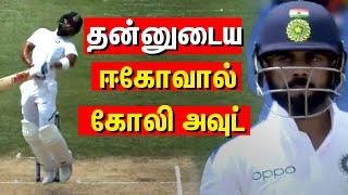 தன்னுடைய 'ஈகோ'வால் Virat Kohli அவுட்  - India vs West Indies 1st Test 2019 Highlights