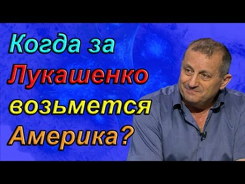 Яков Кедми - Когда за Лукашенко возьмется Америка?