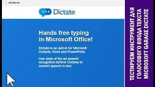 СофТы: обзор и тестирование Dictate - утилиты надиктовки текста для Microsoft Office - epic fail
