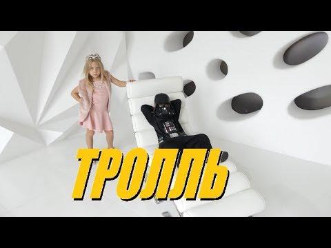 Время и Стекло - Тролль  /// Пародия /// Cover version /// наша версия
