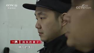 《一线》 20200113 消失的妻子| CCTV社会与法