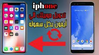 حول موبايلك الي ايفون بالكامل بطريقه سهله  |Phone 12 Launcher screenshot 4