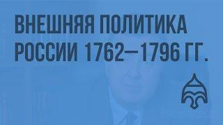 Внешняя политика России 1762 – 1796 гг.