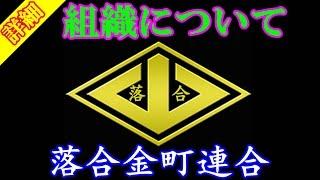 【山口組】六代目山口組の二次団体『落合金町連合』の組織について Ochiaikanamachi rengo Yamaguchi gumi mafia group