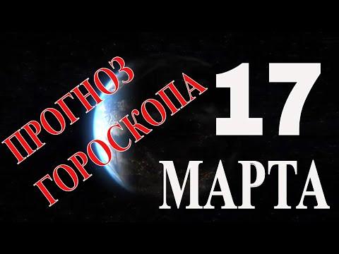 САМЫЙ ТОЧНЫЙ ГОРОСКОП НА 17 МАРТА 2021 ГОДА. ГОРОСКОП НА СЕГОДНЯ. ГОРОСКОП НА ЗАВТРА! ВАЖНО КАЖДОМУ!