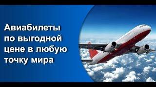 видео Авиабилеты Москва — Тбилиси