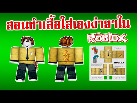 ROBLOX : สอนสร้างเสื้อใน ROBLOX จะทำขายก็ได้ใส่เองก็ดี