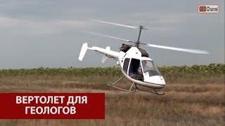 Вертолет R-34 для геологов и горняков. Беседа с Гл.конструктором Виктором Хрибковым. Helicopter R-34