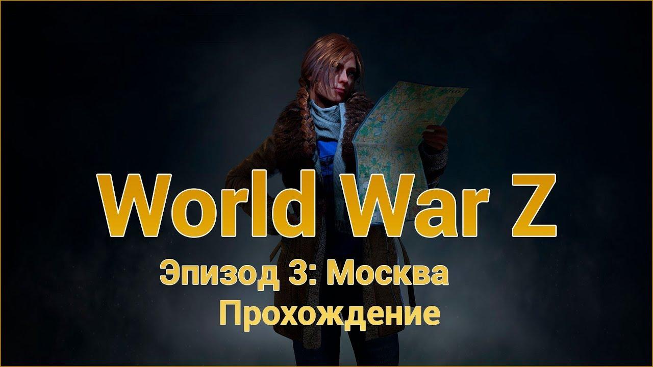 World War Z эпизод 3: Москва - Прохождение игры