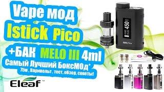 Vape Kit мечта- Eleaf iStick Pico + MELO III 4ml + Taifun GTS?