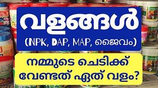 നമ്മുടെ ചെടികൾക്ക് ശരിയായ വളം എങ്ങനെ തിരഞ്ഞെടുക്കാം (ജൈവവളം/രാസവളം) What is NPK,DAP, MAP (Malayalam)