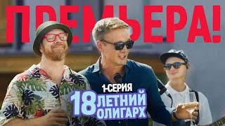 18-летний олигарх - 1 серия - Комедия мелодрама | Премьера Сериала 2021