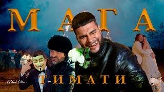 Тимати - Мага (Новый клип, 2016) | МОЁ МНЕНИЕ