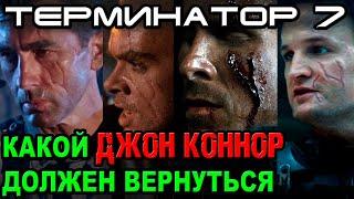 Терминатор 7 Какой Джон Коннор должен вернуться [ОБЪЕКТ] Terminator 7 John Connor