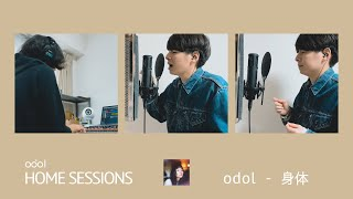 odol - 身体 (HOME SESSIONS)