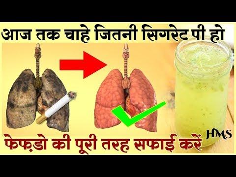 केवल 3 बार में फेफड़ों को साफ करके धूम्रपान के प्रभाव को ख़त्म करें | Lungs Detox Drink For Smokers