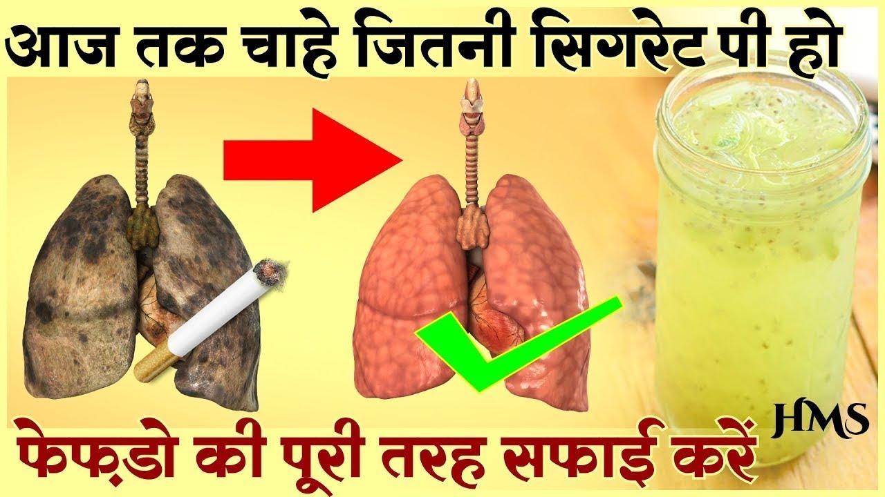 केवल 3 बार में फेफड़ों को साफ करके धूम्रपान के प्रभाव को ख़त्म करें   Lungs  Detox Drink For Smokers