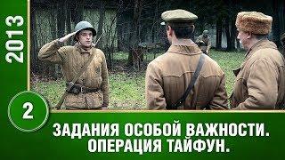 Военный Сериал! Задания особой важности: Операция «Тайфун» 2 серия. Сериалы. Русские сериалы