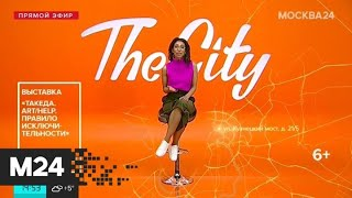"""The City: лидеры кинопроката, блошиный рынок и выставка """"Правило исключительности"""" - Москва 24"""