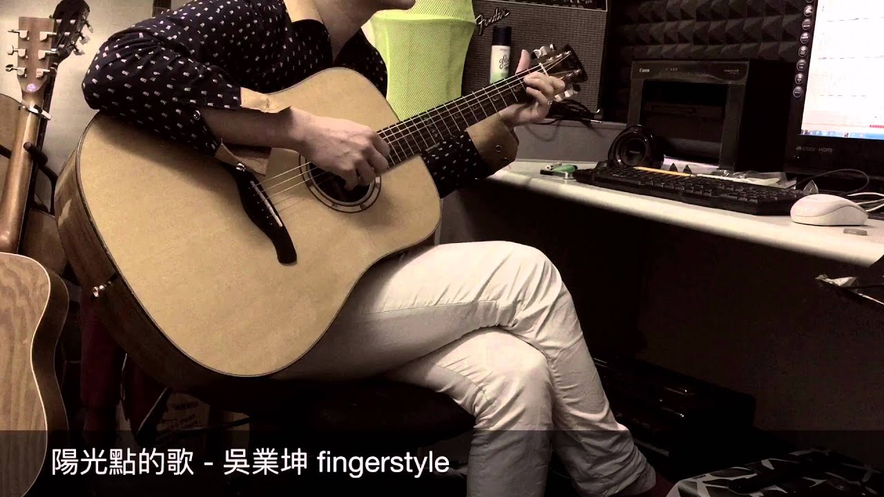 陽光點的歌 - 吳業坤 [Fingerstyle] - YouTube