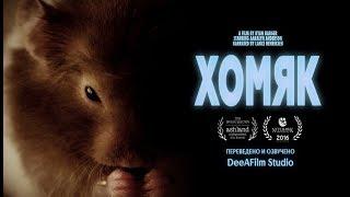 Короткометражный фильм «Хомяк» | Озвучка DeeAFilm