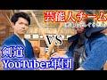 【団体戦】芸能人VS剣道YouTuber軍団〜剣道界よ盛り上がれ〜(願望)2021年新企画始動か!?