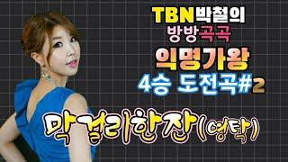 TBN교통방송/익명가왕 4승 두번째 곡-♡신혜♡ 막걸리…