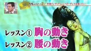【女子必見】ベリーダンス 馬場ふみか 中村インディア 馬場ふみか 検索動画 26