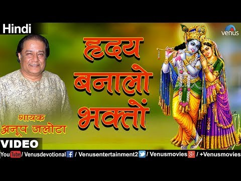 Anup Jalota - Hridaya Banalo Bhakto (Bhajan Path) (Hindi)