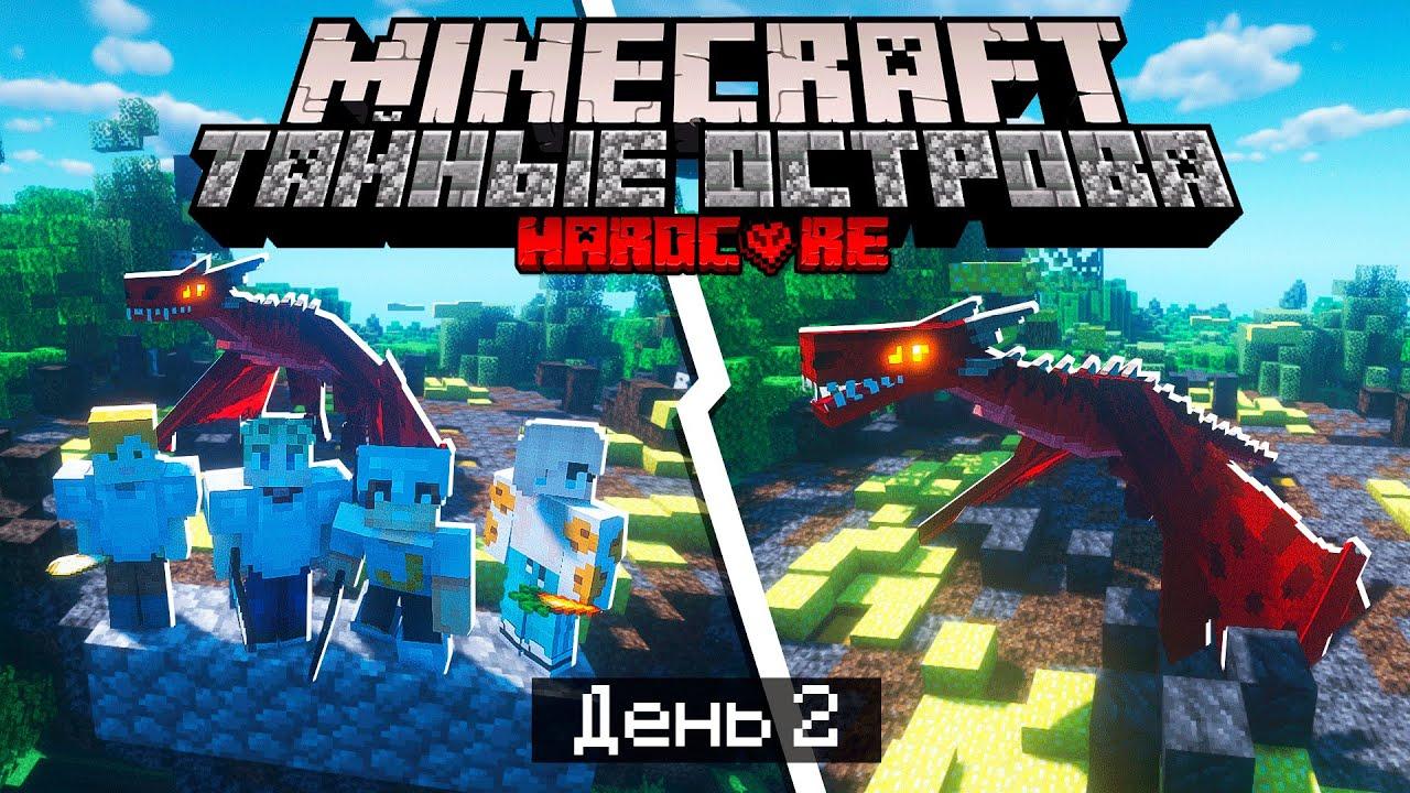 100 Дней на ОСТРОВЕ ТАЙН в МАЙНКРАФТ / #2 / ПЕРВЫЙ ОГНЕННЫЙ ДРАКОН ПОВЕРЖЕН! / Minecraft Хардкор
