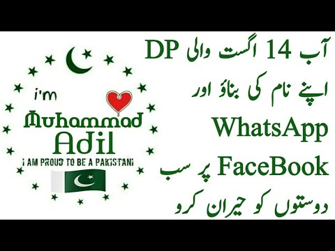 How to Make 14 August Stylish Name DP for Facebook Whatsapp Profile  Urdu/Hindi by at adil tricks