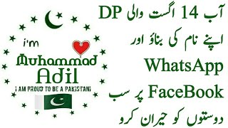 Download How To Make 14th August Stylish Dpz For Facebook And