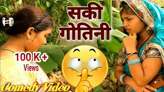 Comedy Video    सकी गोतिनी    Saki Gotinee    शिवानी सिंह & Vibek Shirvastaw,