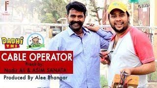 | Cable operator Prank | By Nadir Al & Asim sanata  in | P4 Pakao | thumbnail